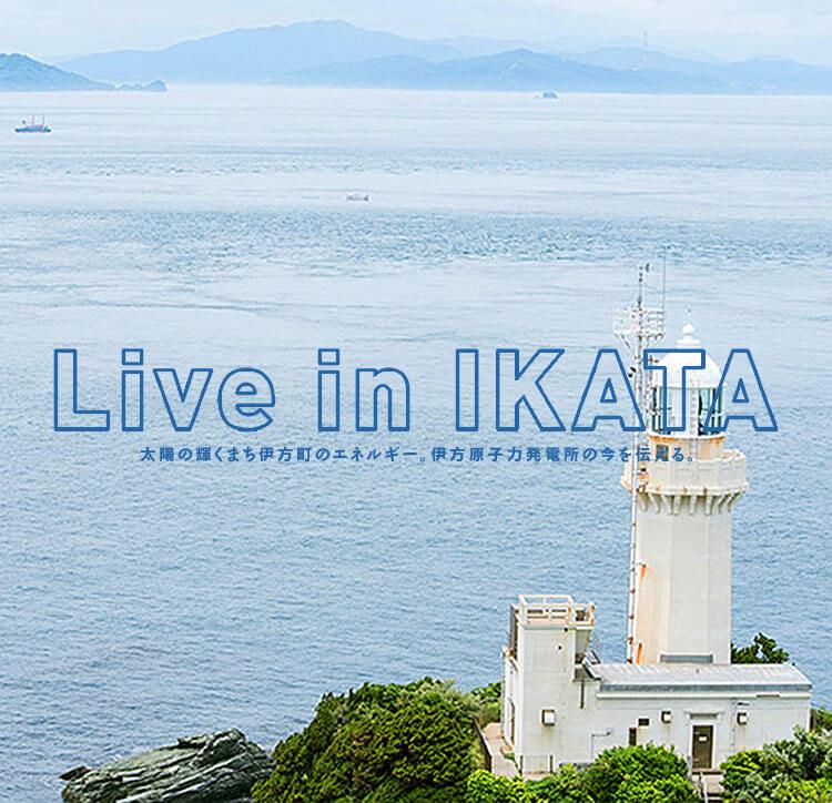LIVE IN IKATA|太陽の輝くまち伊方町のエネルギー。伊方原子力発電所の今を伝える
